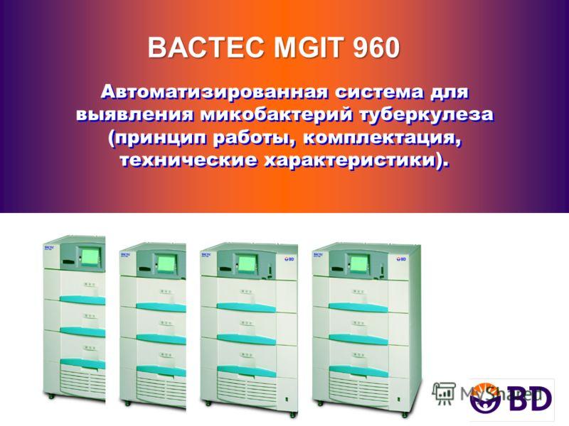 Автоматизированная система для выявления микобактерий туберкулеза (принцип работы, комплектация, технические характеристики). BACTEC MGIT 960