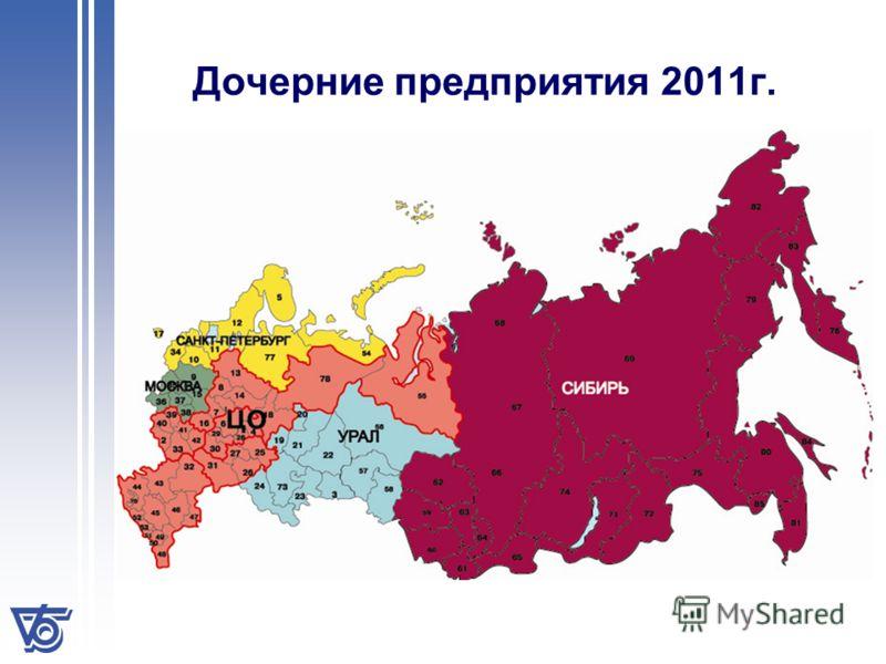 Дочерние предприятия 2011г.