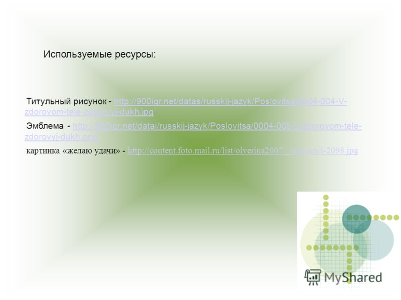 Используемые ресурсы: Титульный рисунок - http://900igr.net/datas/russkij-jazyk/Poslovitsa/0004-004-V- zdorovom-tele-zdorovyj-dukh.jpghttp://900igr.net/datas/russkij-jazyk/Poslovitsa/0004-004-V- zdorovom-tele-zdorovyj-dukh.jpg Эмблема - http://900igr