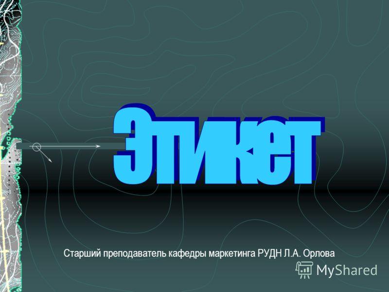 Старший преподаватель кафедры маркетинга РУДН Л.А. Орлова