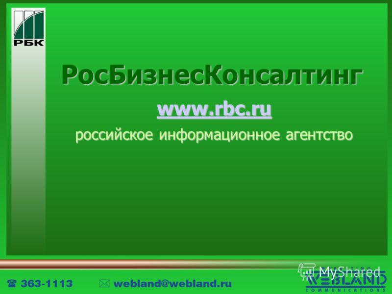 РосБизнесКонсалтинг РосБизнесКонсалтинг www.rbc.ru российское информационное агентство
