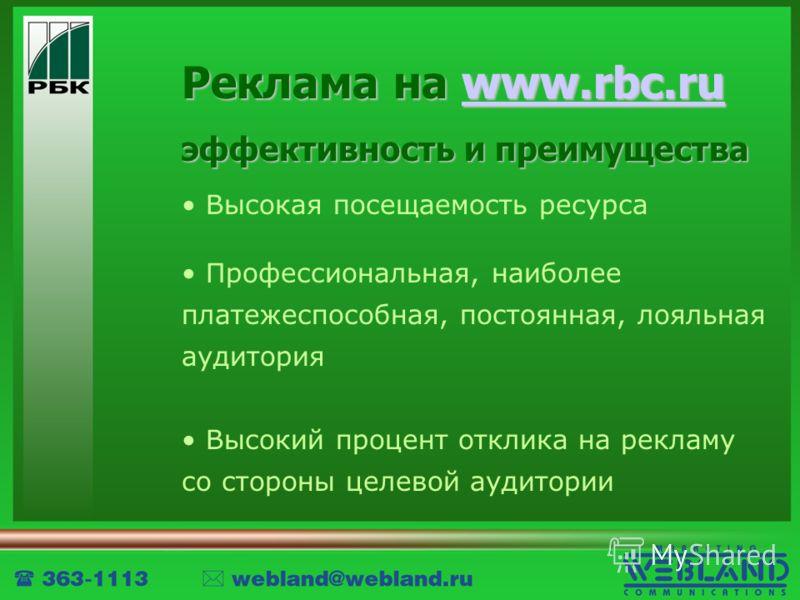 Реклама на www.rbc.ru www.rbc.ru эффективность и преимущества Высокая посещаемость ресурса Профессиональная, наиболее платежеспособная, постоянная, лояльная аудитория Высокий процент отклика на рекламу со стороны целевой аудитории