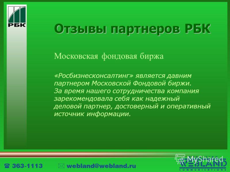 Отзывы партнеров РБК Московская фондовая биржа «Росбизнесконсалтинг» является давним партнером Московской Фондовой биржи. За время нашего сотрудничества компания зарекомендовала себя как надежный деловой партнер, достоверный и оперативный источник ин