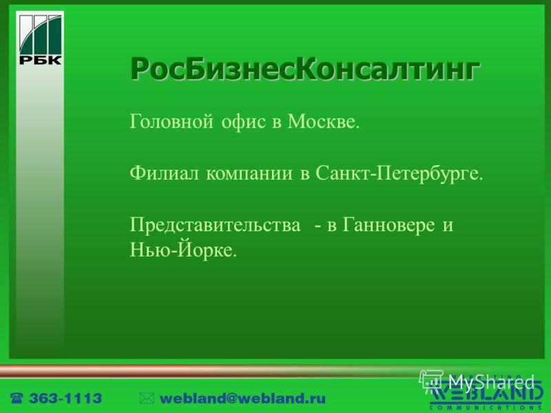 РосБизнесКонсалтинг Головной офис в Москве. Филиал компании в Санкт-Петербурге. Представительства - в Ганновере и Нью-Йорке.