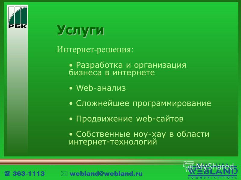 Услуги Интернет-решения: Разработка и организация бизнеса в интернете Web-анализ Сложнейшее программирование Продвижение web-сайтов Собственные ноу-хау в области интернет-технологий