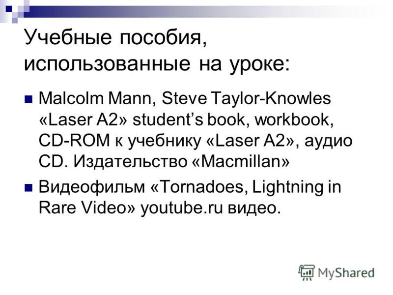 Учебные пособия, использованные на уроке: Malcolm Mann, Steve Taylor-Knowles «Laser A2» students book, workbook, CD-ROM к учебнику «Laser A2», аудио CD. Издательство «Macmillan» Видеофильм «Tornadoes, Lightning in Rare Video» youtube.ru видео.