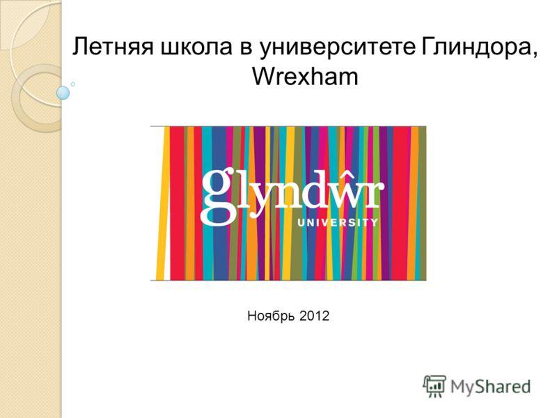 Летняя школа в университете Глиндора, Wrexham Ноябрь 2012