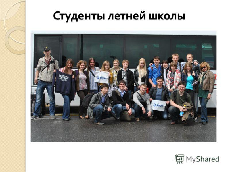 Студенты летней школы