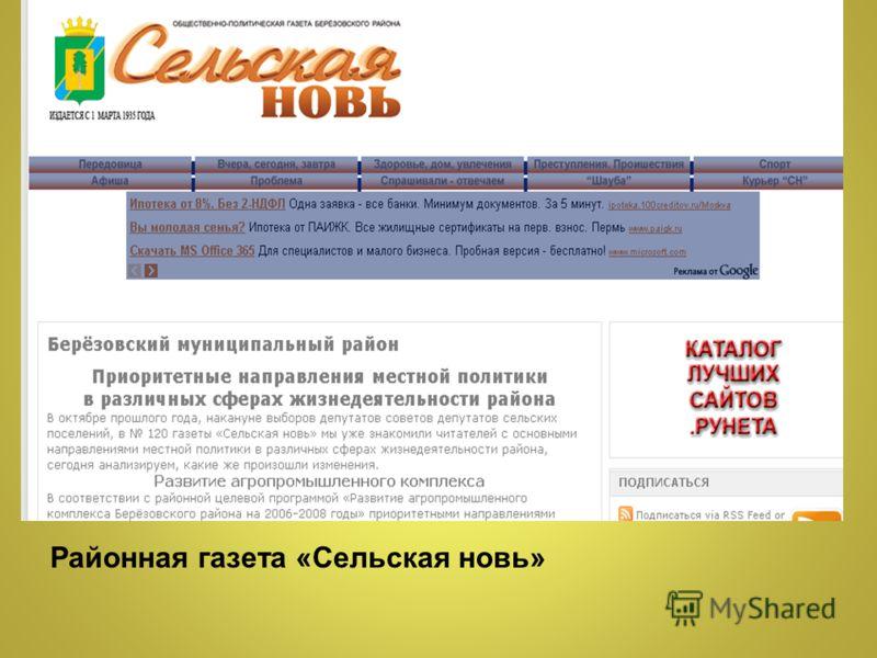 Районная газета «Сельская новь»