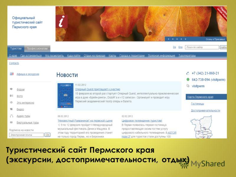 Туристический сайт Пермского края (экскурсии, достопримечательности, отдых)