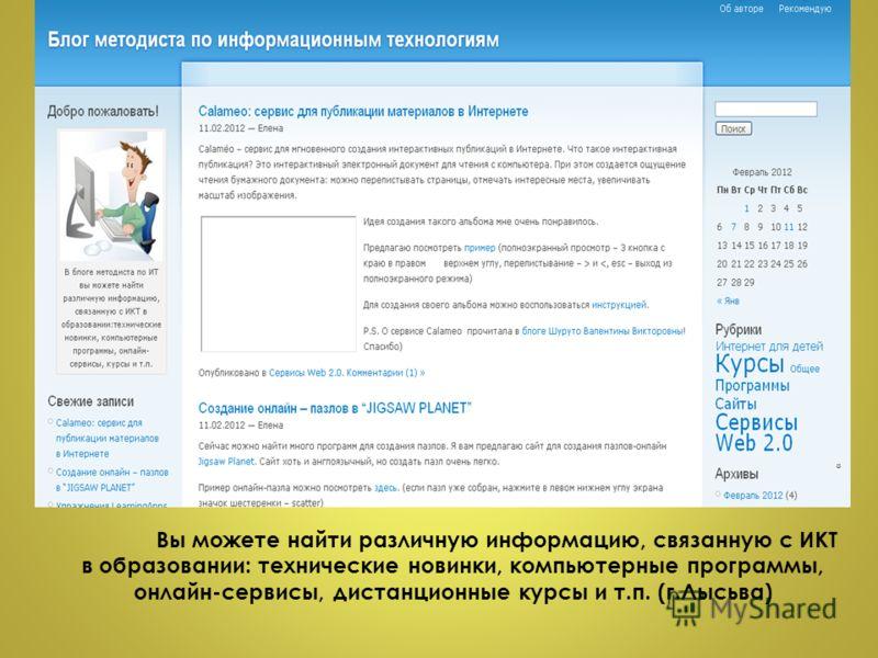 Вы можете найти различную информацию, связанную с ИКТ в образовании: технические новинки, компьютерные программы, онлайн-сервисы, дистанционные курсы и т.п. (г.Лысьва)