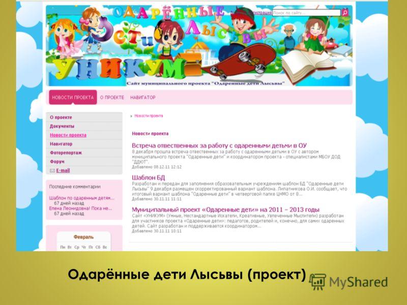 Одарённые дети Лысьвы (проект)