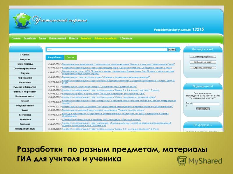 Разработки по разным предметам, материалы ГИА для учителя и ученика