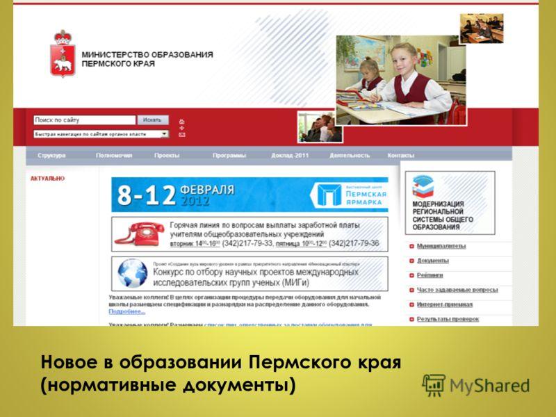Новое в образовании Пермского края (нормативные документы)