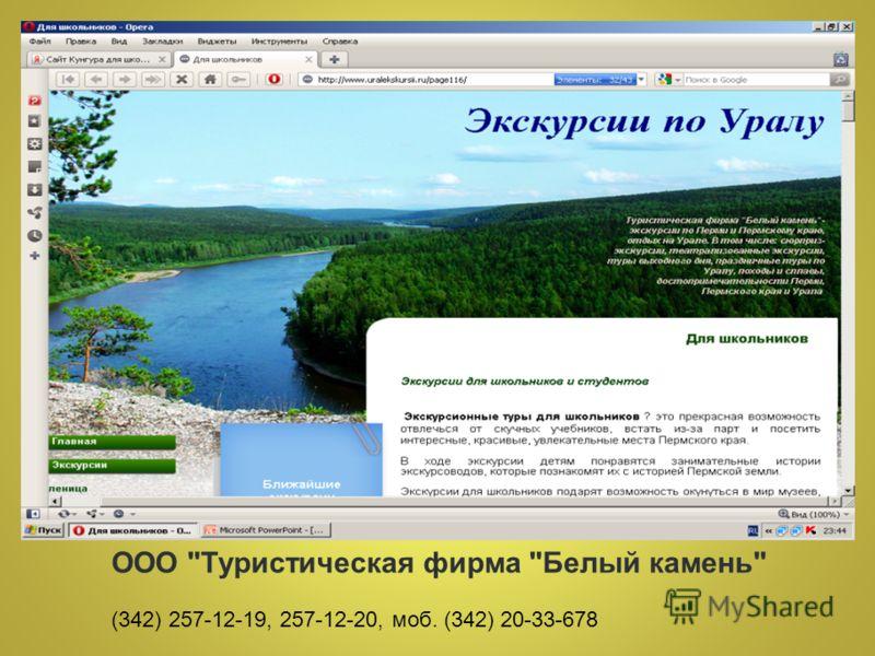 ООО Туристическая фирма Белый камень (342) 257-12-19, 257-12-20, моб. (342) 20-33-678