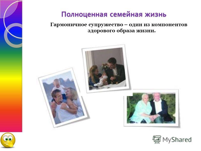 Полноценная семейная жизнь Гармоничное супружество – один из компонентов здорового образа жизни.