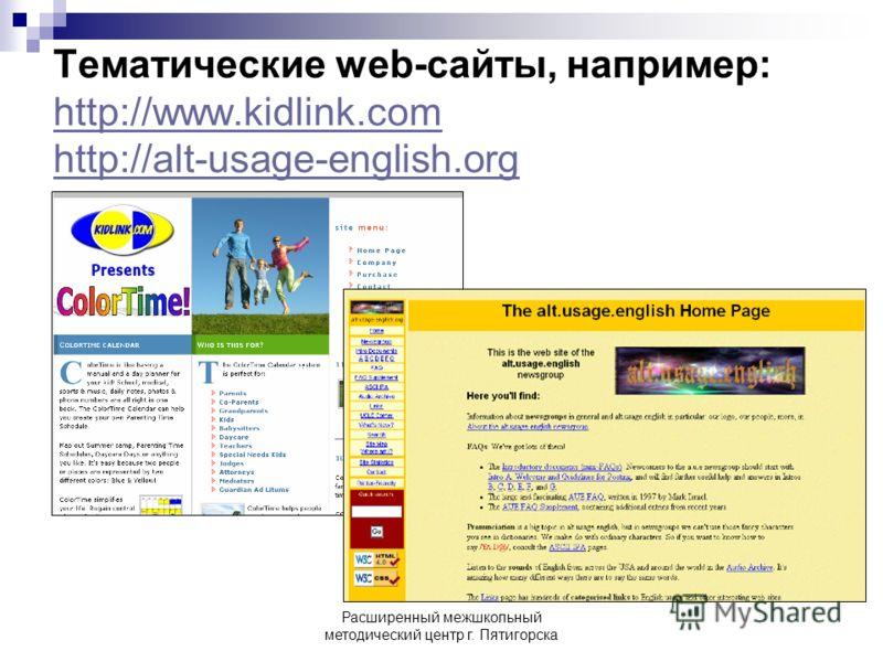 Расширенный межшкольный методический центр г. Пятигорска Тематические web-сайты, например: http://www.kidlink.com http://alt-usage-english.org http://www.kidlink.com http://alt-usage-english.org