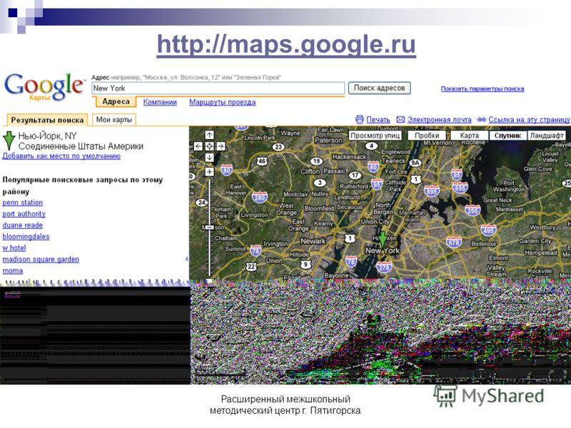 Расширенный межшкольный методический центр г. Пятигорска http://maps.google.ru