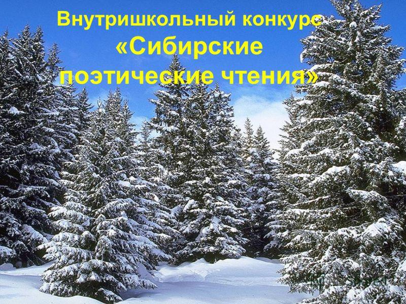 Внутришкольный конкурс «Сибирские поэтические чтения» 1