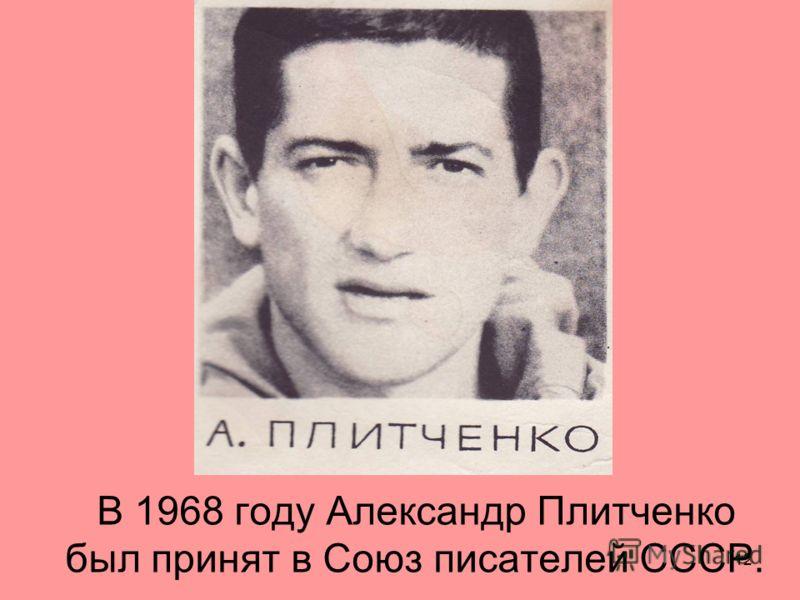 12 В 1968 году Александр Плитченко был принят в Союз писателей СССР.