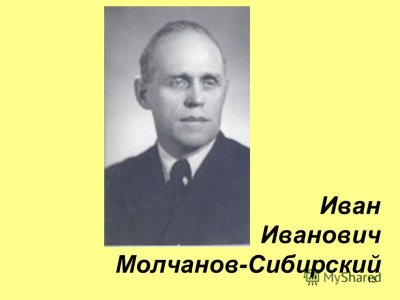 13 Иван Иванович Молчанов-Сибирский