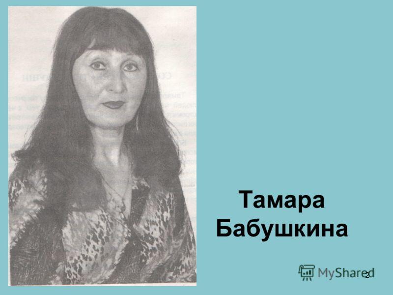 2 Тамара Бабушкина