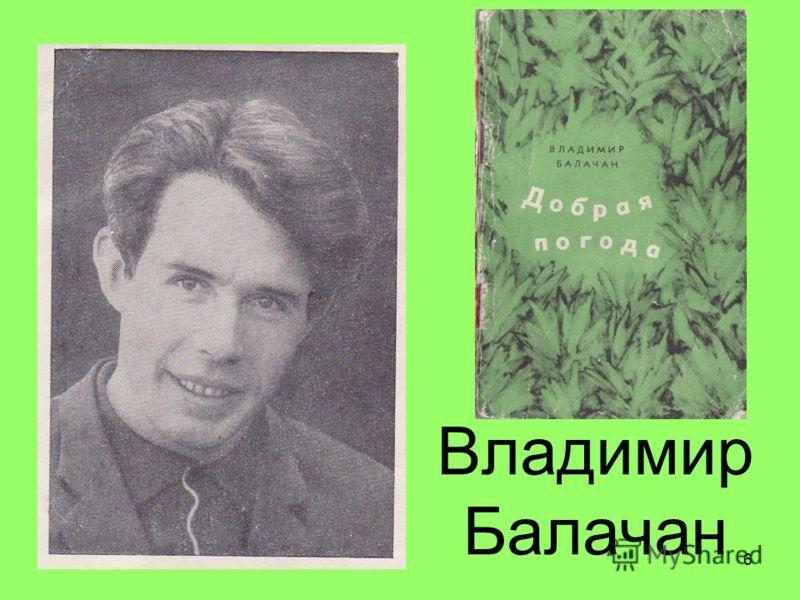 6 Владимир Балачан