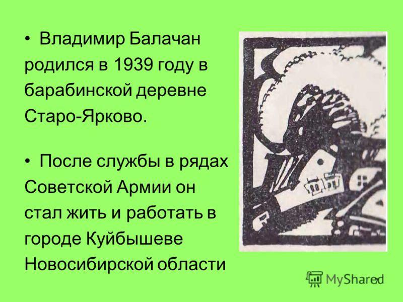 7 родился в 1939 году в барабинской деревне Старо-Ярково. После службы в рядах Советской Армии он стал жить и работать в городе Куйбышеве Новосибирской области