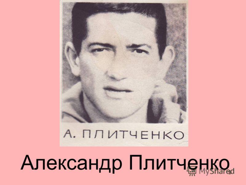 9 Александр Плитченко