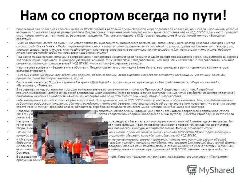 Нам со спортом всегда по пути! Спортивный зал Колледжа сервиса и дизайна ВГУЭС славится не только среди студентов и преподавателей колледжа, но и среди школьников, которые частенько приезжают сюда из разных районов Владивостока. И причина этой популя