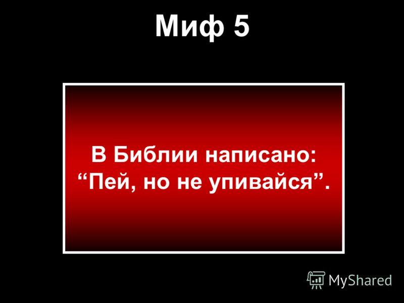 Миф 5 В Библии написано: Пей, но не упивайся.