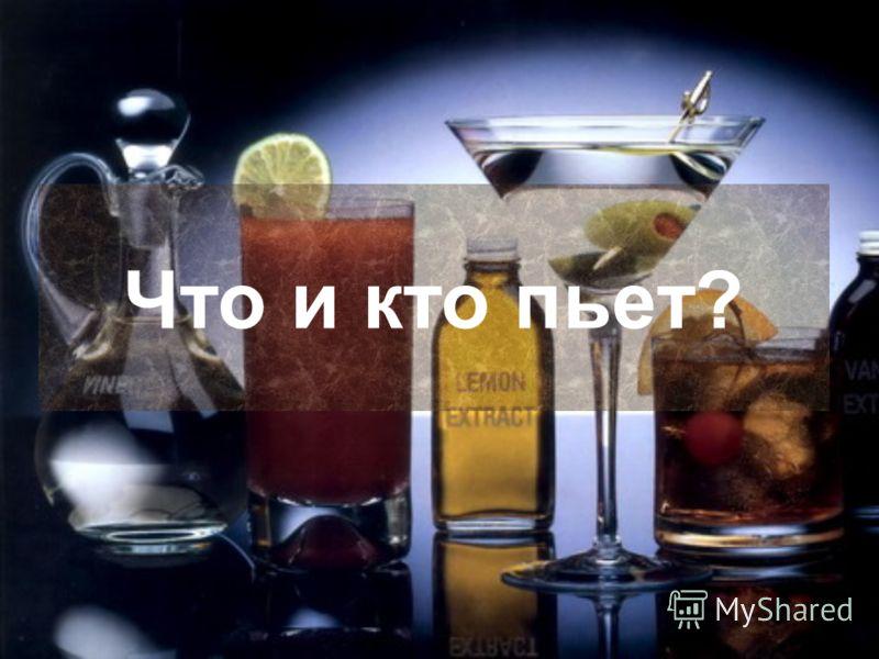 Что и кто пьет?