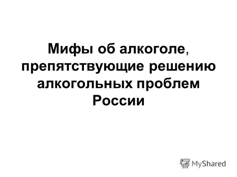 Мифы об алкоголе, препятствующие решению алкогольных проблем России