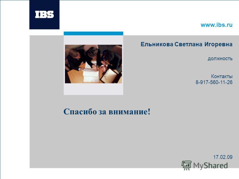 www.ibs.ru Спасибо за внимание! Ельникова Светлана Игоревна должность Контакты 8-917-560-11-26 17.02.09 Вставьте картинку