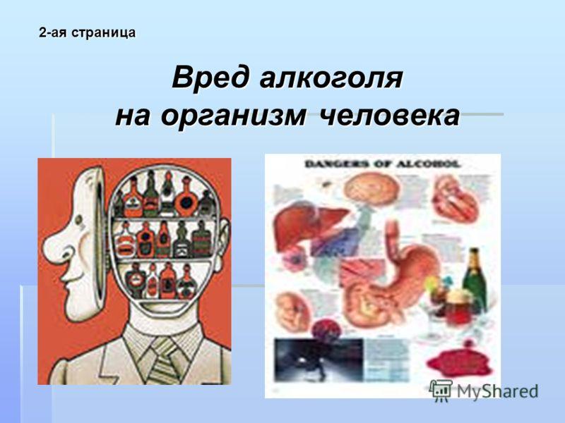2-ая страница Вред алкоголя на организм человека