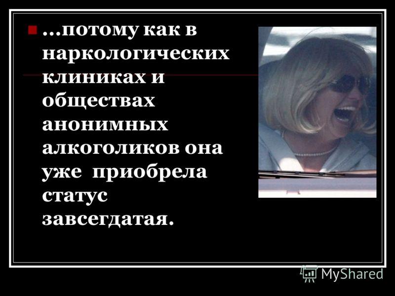 ...потому как в наркологических клиниках и обществах анонимных алкоголиков она уже приобрела статус завсегдатая.