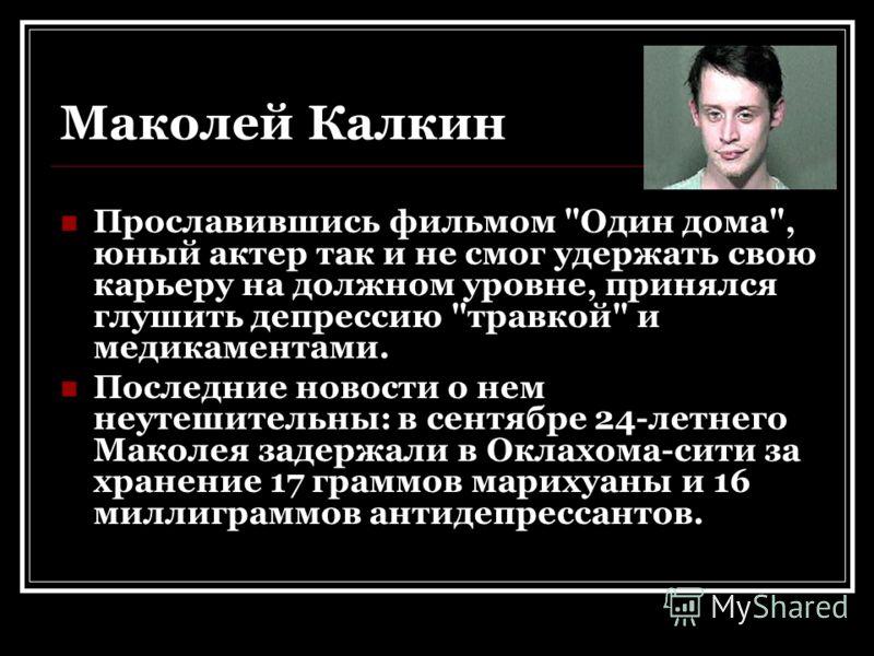 Маколей Калкин Прославившись фильмом