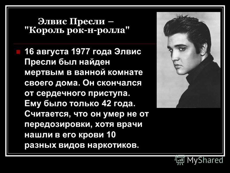 Элвис Пресли –