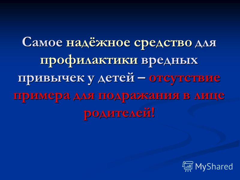 Классный час на тему профилактика табакокурения и алкоголизма как вылечиться от алкоголизма в Москве