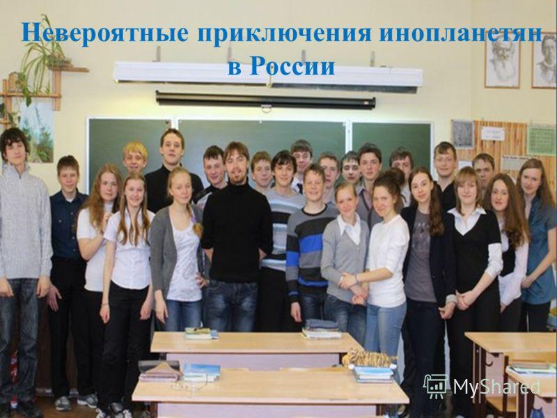 Невероятные приключения инопланетян в России