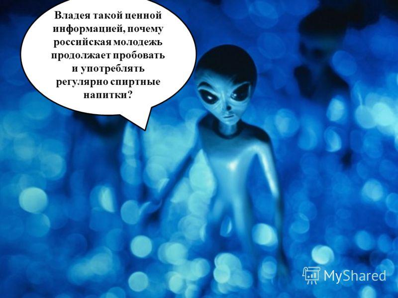 Владея такой ценной информацией, почему российская молодежь продолжает пробовать и употреблять регулярно спиртные напитки?
