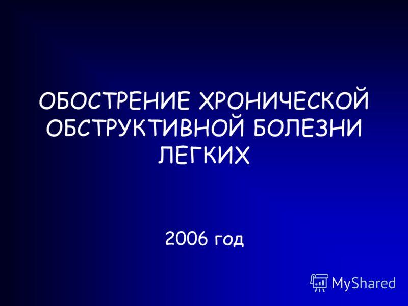 1 ОБОСТРЕНИЕ ХРОНИЧЕСКОЙ ОБСТРУКТИВНОЙ БОЛЕЗНИ ЛЕГКИХ 2006 год