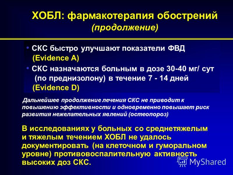 35 СКС быстро улучшают показатели ФВД (Evidence A) СКС назначаются больным в дозе 30-40 мг/ сут (по преднизолону) в течение 7 - 14 дней (Evidence D) ХОБЛ: фармакотерапия обострений (продолжение) Дальнейшее продолжение лечения СКС не приводит к повыше