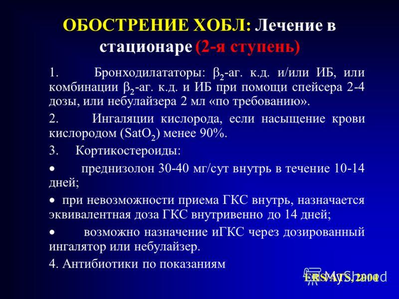 39 1. Бронходилататоры: 2 -аг. к.д. и/или ИБ, или комбинации 2 -аг. к.д. и ИБ при помощи спейсера 2-4 дозы, или небулайзера 2 мл «по требованию». 2. Ингаляции кислорода, если насыщение крови кислородом (SatO 2 ) менее 90%. 3. Кортикостероиды: предниз