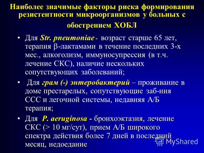 51 Для Str. pneumoniae - возраст старше 65 лет, терапия -лактамами в течение последних 3-х мес., алкоголизм, иммуносупрессия (в т.ч. лечение СКС), наличие нескольких сопутствующих заболеваний; Для грам (-) энтеробактерий – проживание в доме престарел