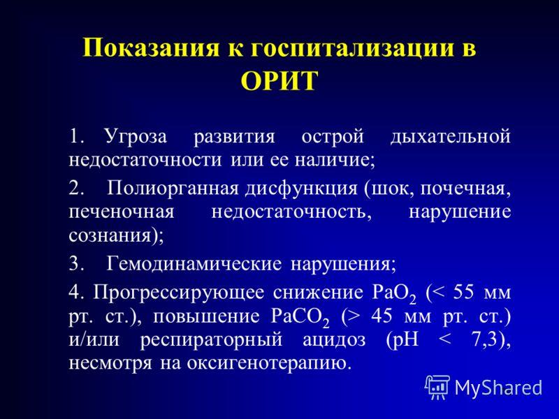 76 Показания к госпитализации в ОРИТ 1.Угроза развития острой дыхательной недостаточности или ее наличие; 2. Полиорганная дисфункция (шок, почечная, печеночная недостаточность, нарушение сознания); 3. Гемодинамические нарушения; 4. Прогрессирующее сн