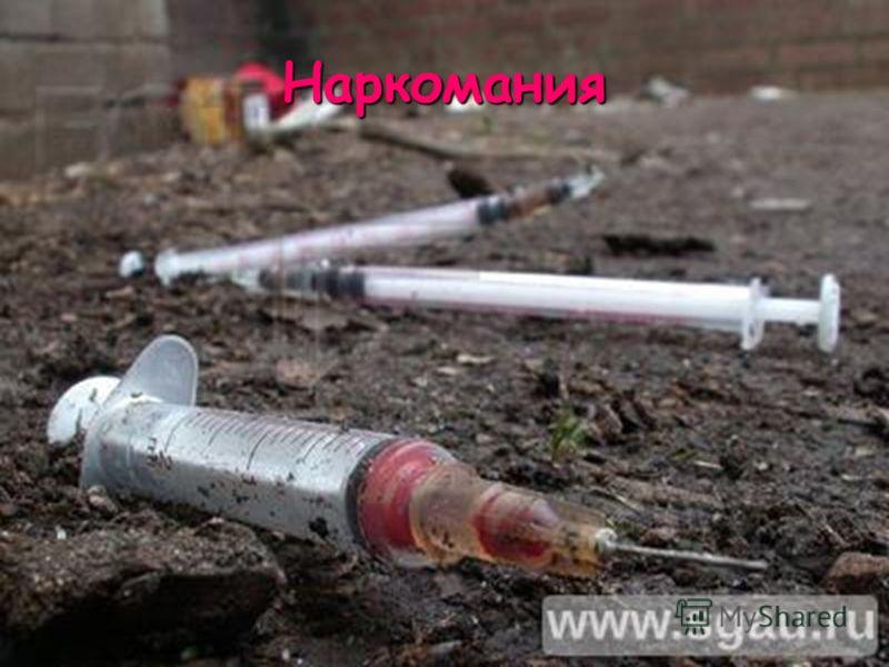 Наркомания сопутствует преступности Во-первых, с целью завладения наркотиками или средствами для их приобретения наркоманы совершают тяжкие и особо тяжкие преступления. Во-вторых, наркоманы часто совершают преступления под непосредственным воздействи