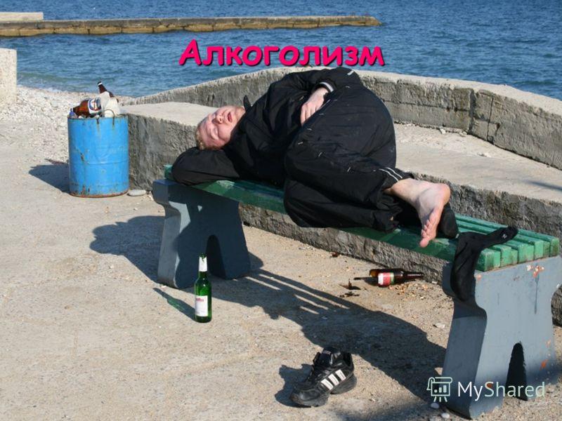 Устранение глубинных причин пьянства и алкоголизма – сложный и долговременный процесс. Концентрация на них внимания и усилия государства и общества позволит уже в ближайшие годы ослабить остроту алкогольной ситуации, снизить уровень антиобщественных