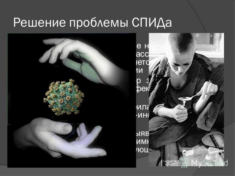 Решение проблемы СПИДа Регулярное информирование населения, в том числе через средства массовой информации, о доступных методах профилактики ВИЧ-инфекции Эпидемиологический надзор за распространением ВИЧ-инфекции на территории России Производство сре