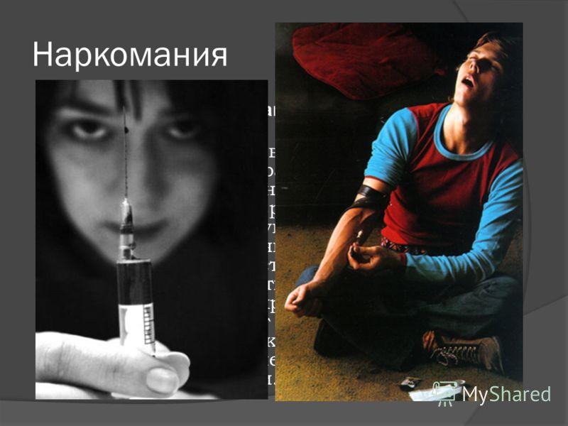Наркомания Наркомания – это страшная болезнь нашего общества. Тяжелые наркотики в состоянии за несколько недель поработать волю человека и подчинить его, за несколько лет «выжечь» человека дотла, превратить его в беспомощную дряхлую развалину, вся жи
